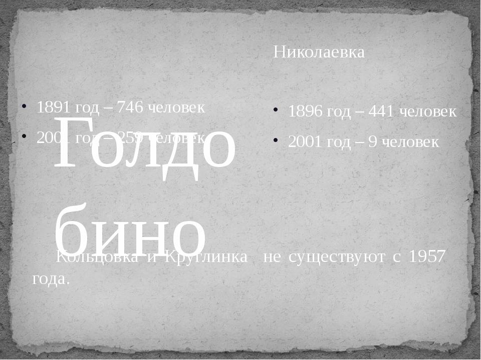 Николаевка Голдобино 1896 год – 441 человек 2001 год – 9 человек 1891 год – 7...