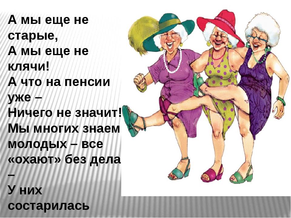 Поздравление пенсионерки от пенсионерки 65