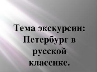 Тема экскурсии: Петербург в русской классике.