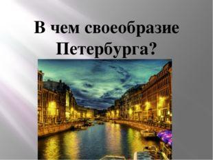 В чем своеобразие Петербурга?