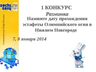 Олимпийская ИнфоМатика 3 КОНКУРС МАТЕМАТИКА 7. В Олимпиаде-2014 были представ