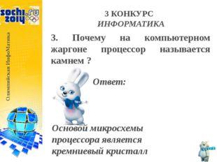 Олимпийская ИнфоМатика 4 КОНКУРС-БЛИЦ «БЫСТРЕЕ. ВЫШЕ. СИЛЬНЕЕ» 4. Двое ребят