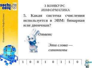 Олимпийская ИнфоМатика 4 КОНКУРС-БЛИЦ «БЫСТРЕЕ. ВЫШЕ. СИЛЬНЕЕ» 6. В семье 5 с
