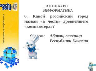 Олимпийская ИнфоМатика 4 КОНКУРС-БЛИЦ «БЫСТРЕЕ. ВЫШЕ. СИЛЬНЕЕ» 7. Летела стая