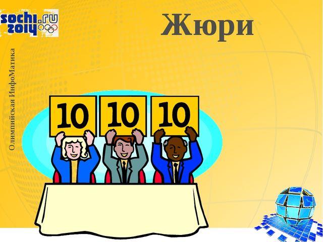 Жюри Олимпийская ИнфоМатика