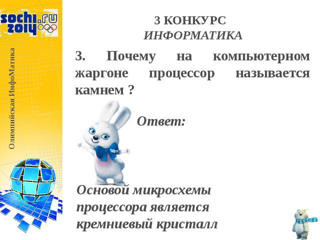 Олимпийская ИнфоМатика 4 КОНКУРС-БЛИЦ «БЫСТРЕЕ. ВЫШЕ. СИЛЬНЕЕ» 4. Двое ребят...
