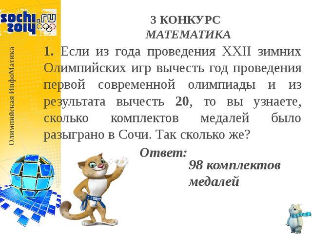 ПОДВЕДЕНИЕ ИТОГОВ Олимпийская ИнфоМатика