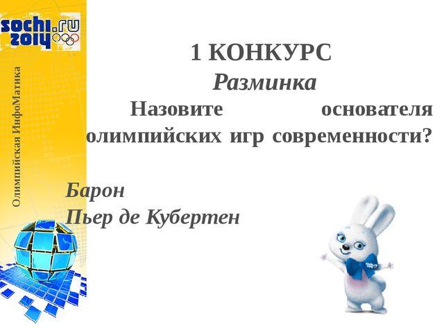 1 КОНКУРС Разминка Назовите основателя олимпийских игр современности? Олимп...
