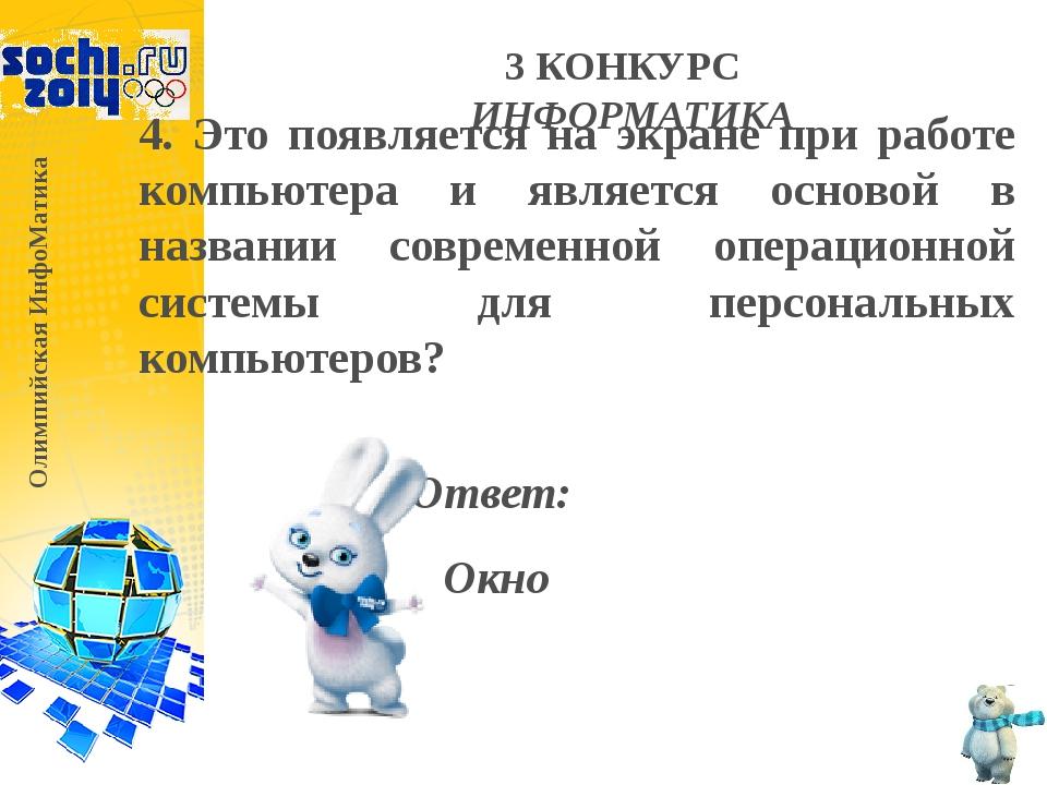 Олимпийская ИнфоМатика 4 КОНКУРС-БЛИЦ «БЫСТРЕЕ. ВЫШЕ. СИЛЬНЕЕ» 5. Что тяжелее...
