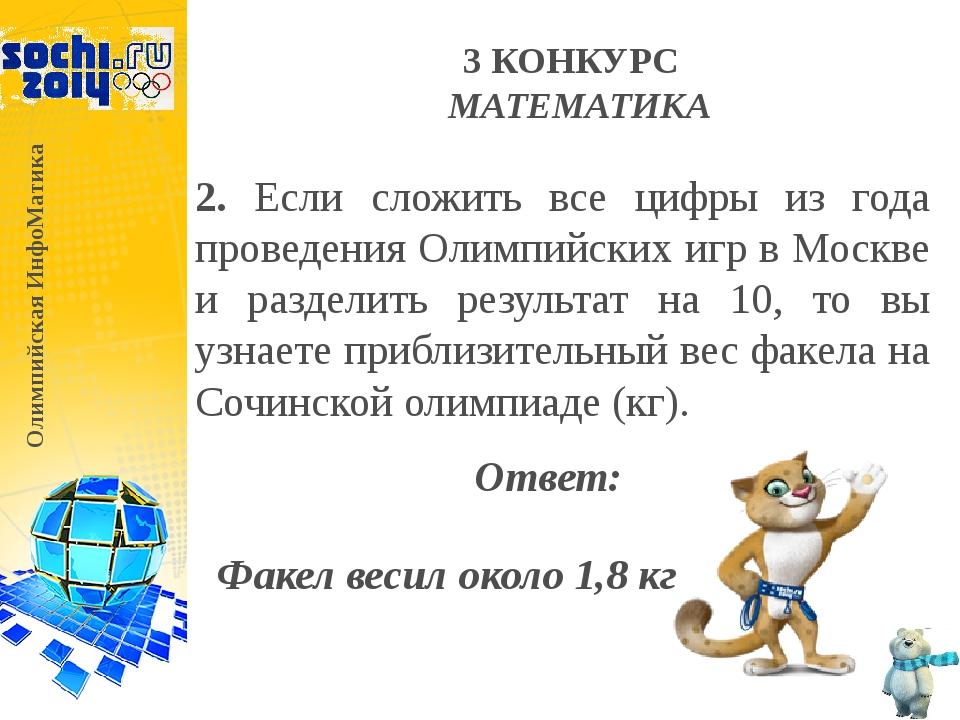 До встречи! Олимпийская ИнфоМатика
