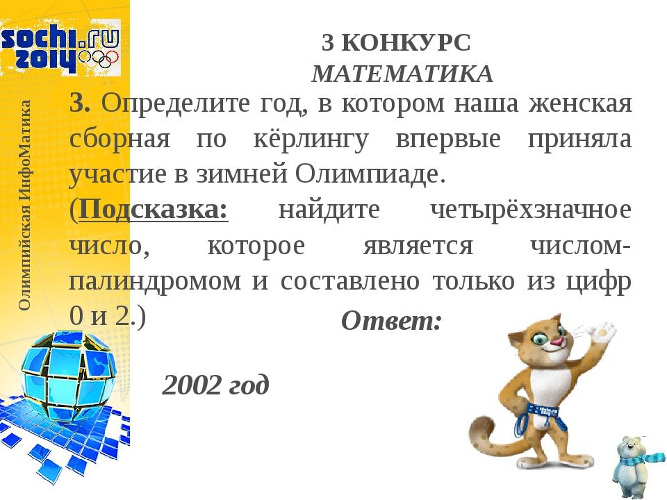 Олимпийская ИнфоМатика Список использованных источников: 1. http://goo.gl/V7F...