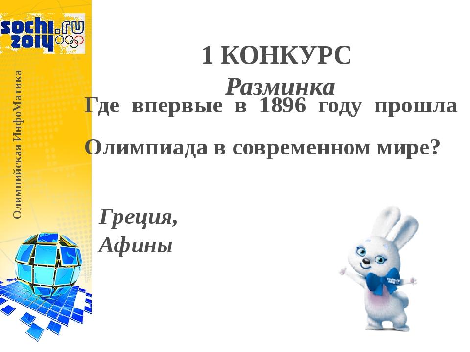1 КОНКУРС Разминка Где впервые в 1896 году прошла Олимпиада в современном мир...