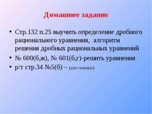 Домашнее задание Стр.132 п.25 выучить определение дробного рационального урав