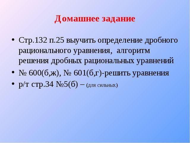Домашнее задание Стр.132 п.25 выучить определение дробного рационального урав...