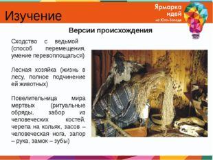Изучение Версии происхождения Сходство с ведьмой (способ перемещения, умение