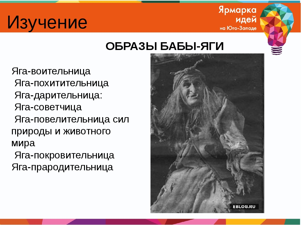 Изучение ОБРАЗЫ БАБЫ-ЯГИ Яга-воительница Яга-похитительница Яга-дарительница:...
