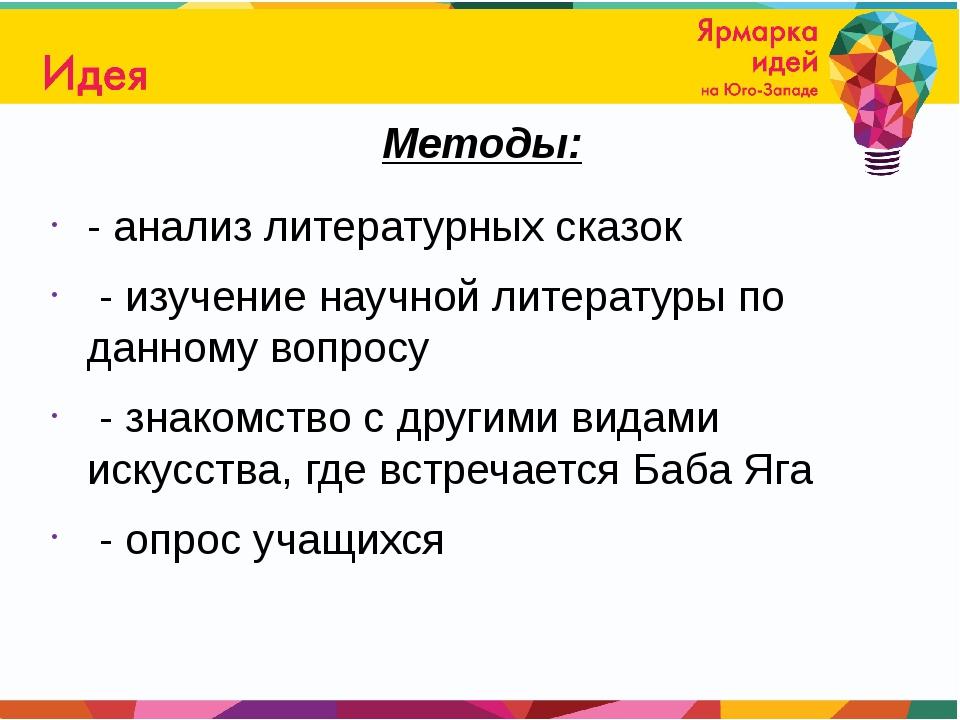 - анализ литературных сказок - изучение научной литературы по данному вопросу...