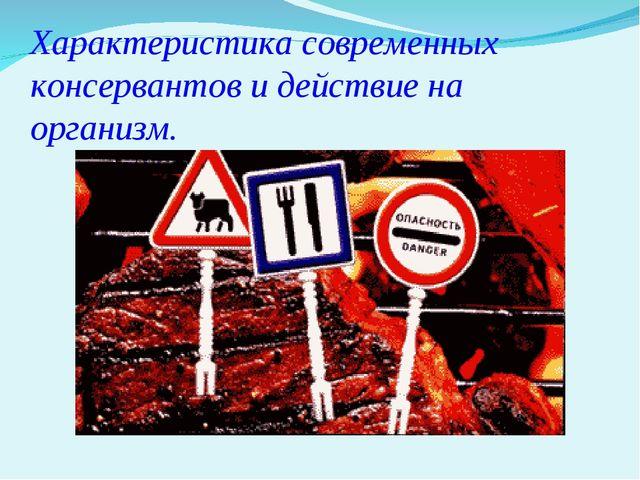 Реферат на тему Консерванты в пищевой промышленности  Характеристика современных консервантов и действие на организм