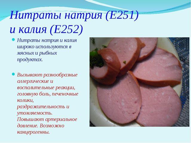 Реферат на тему Консерванты в пищевой промышленности  Нитраты натрия Е251 и калия Е252 Нитраты натрия и калия широко используют