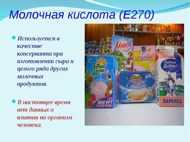 Реферат на тему Консерванты в пищевой промышленности  Молочная кислота Е270 Используется в качестве консерванта при изготовлении