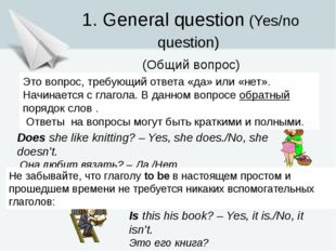 1. General question (Yes/no question) (Общий вопрос) Does she like knitting?