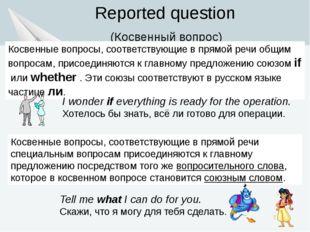 Reported question (Косвенный вопрос) Косвенные вопросы, соответствующие в пря