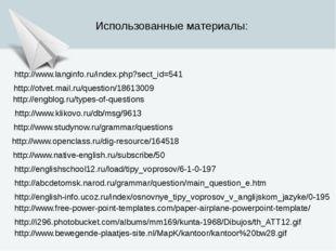 http://engblog.ru/types-of-questions http://www.studynow.ru/grammar/questions