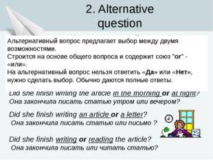 2. Alternative question (Альтернативный вопрос) Did she finish writing the ar