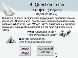 4. Question to the subject (Вопрос к подлежащему) В данном вопросе порядок сл