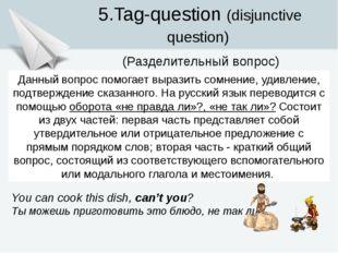 5.Tag-question(disjunctive question) (Разделительный вопрос) Данный вопрос п