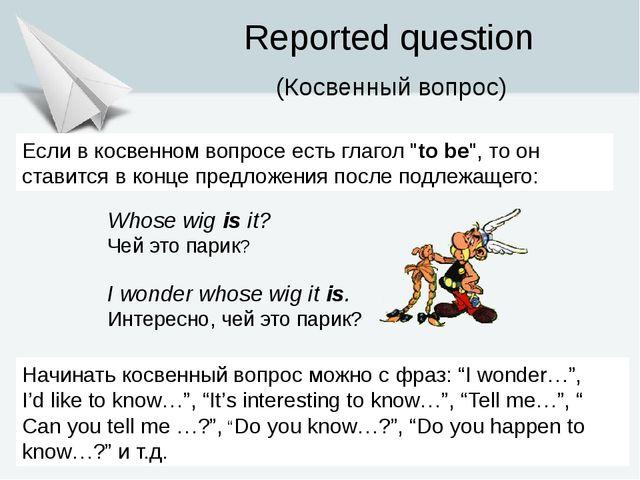 """Если в косвенном вопросе есть глагол """"to be"""", то он ставится в конце предложе..."""