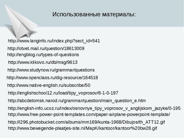 http://engblog.ru/types-of-questions http://www.studynow.ru/grammar/questions...