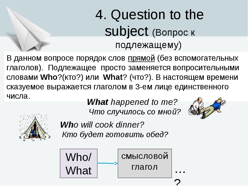4. Question to the subject (Вопрос к подлежащему) В данном вопросе порядок сл...