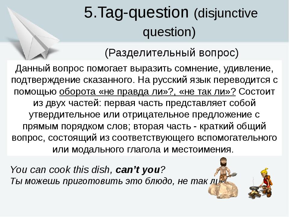 5.Tag-question(disjunctive question) (Разделительный вопрос) Данный вопрос п...