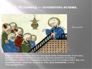 3. Мухаммед — основатель ислама. В проповедях Мухаммед обличал «несправедливо