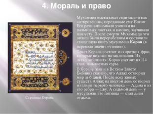4. Мораль и право Мухаммед высказывал свои мысли как «откровения», переданные