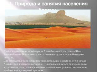 1. Природа и занятия населения Аравии. Арабы издавна жили на обширном Аравийс