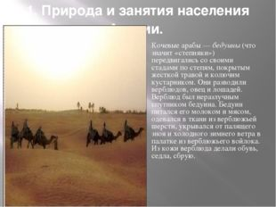 1. Природа и занятия населения Аравии. Кочевые арабы — бедуины (что значит «с