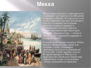 Мекка Вдоль берега Красного моря пролегал старинный торговый путь из Византии