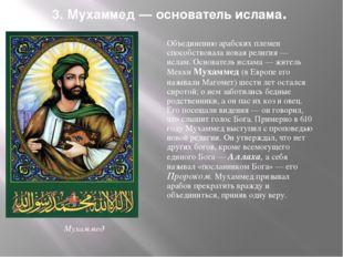 3. Мухаммед — основатель ислама. Объединению арабских племен способствовала н