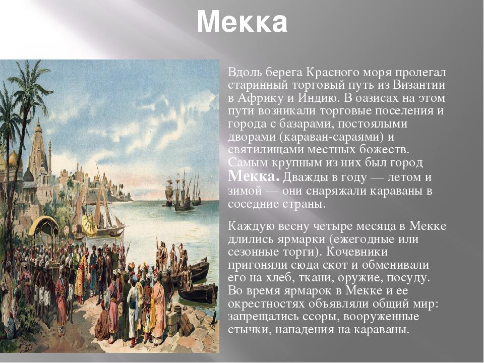 Мекка Вдоль берега Красного моря пролегал старинный торговый путь из Византии...