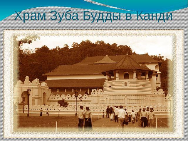 Храм Зуба Будды в Канди