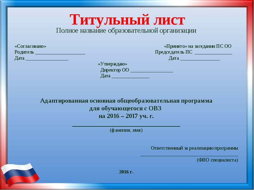 Титульный лист Полное название образовательной организации «Согласовано» «При...