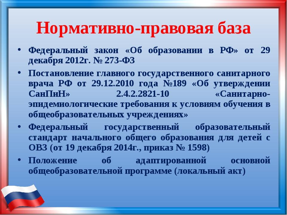 Нормативно-правовая база Федеральный закон «Об образовании в РФ» от 29 декабр...