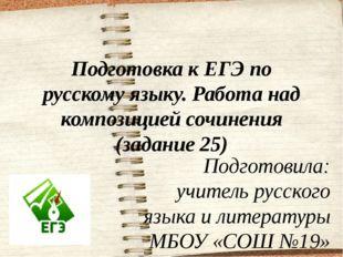 Подготовка к ЕГЭ по русскому языку. Работа над композицией сочинения (задание