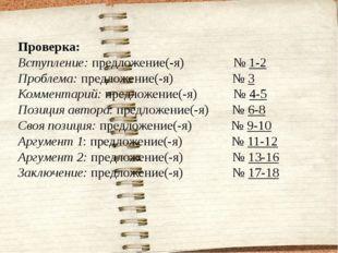 Проверка: Вступление:предложение(-я) № 1-2 Проблема:предложение(-я) № 3 Ком