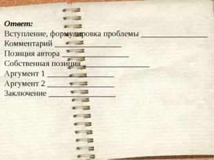 Ответ: Вступление, формулировка проблемы ________________ Комментарий ______