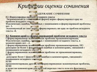 Критерии оценки сочинения СОДЕРЖАНИЕ СОЧИНЕНИЯ К1 Формулировка проблем исхо
