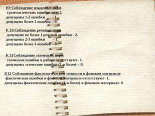 К9 Соблюдение языковых норм грамматических ошибок нет- 2. допущены 1-2 ошибк