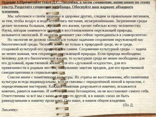 Задание 1.Прочитайте текст Д.С. Лихачёва, а затем сочинение, написанное по эт